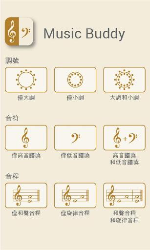 Music Buddy
