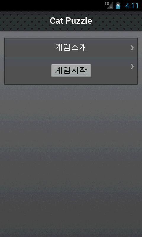 캣츠퍼즐 - screenshot