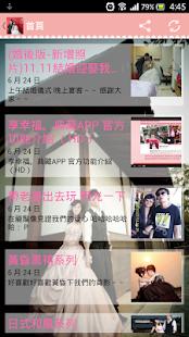 玩個人化App|啾&栗 結婚。幸福免費|APP試玩