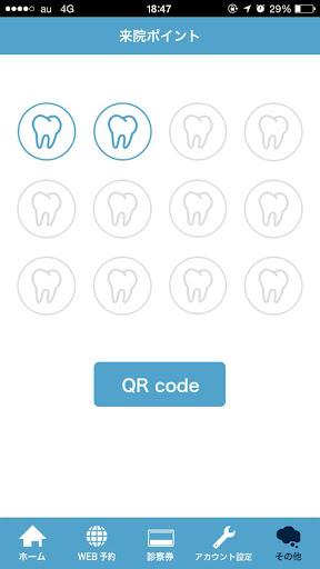 無料医疗Appの末広歯科医院|記事Game