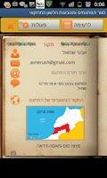 Screenshot of ספר הפתגמים המרוקאי