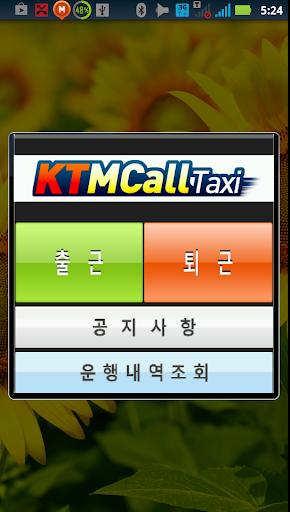 구 케이티엠콜 콜택시 기사용