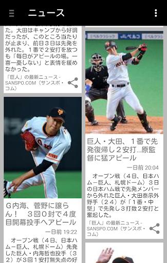巨人速報 (プロ野球速報 for 読売ジャイアンツ)