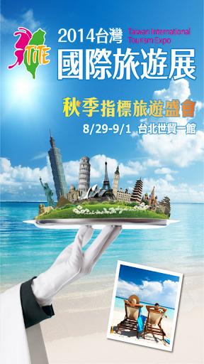 2014 台灣國際旅遊展