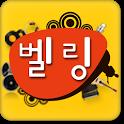 ♪벨링♪벨소리,컬러링,링투유,최신벨,인기벨,무료벨소리 icon