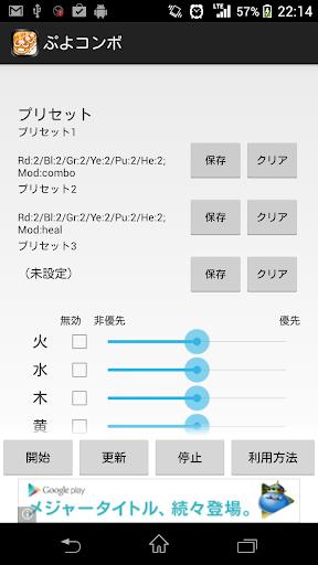 【免費解謎App】ぷよコンボ-APP點子