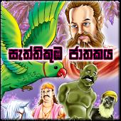 Sattikumba Jathakaya for TAB