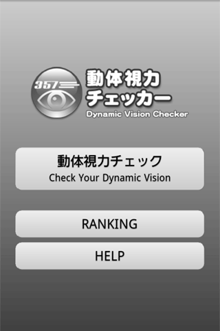 Dynamic Vision Checker- screenshot