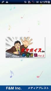 ネタボイス de めざメロ Vol.2