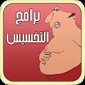 برامج التخسيس logo