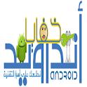 Secrets Android خفايا اندرويد icon