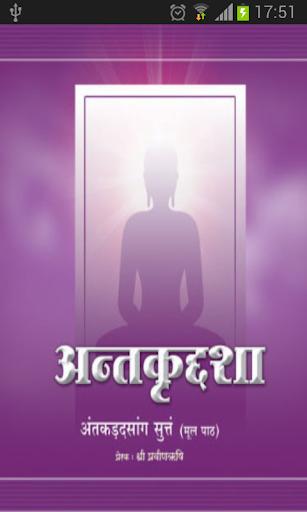 Jain Agam Antagad Sutra