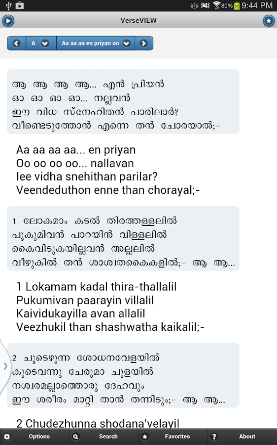 Malayalam Christian Song Book - screenshot
