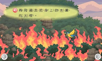 Screenshot of Parrot Tries to Put Out a Fire