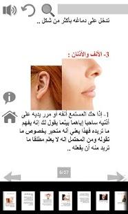 玩書籍App|تحليل الشخصية : حركات الجسد免費|APP試玩