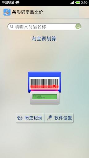 条形码二维码商品比价-二维码扫描 我查查