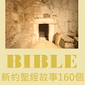 160 New Testament Stories icon