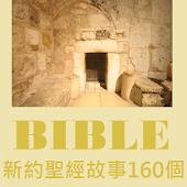 160 New Testament Stories