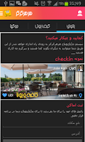 Screenshot of HerHer KerKer (Iranian Jokes)
