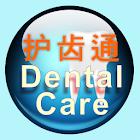 護齒通 Dental Care icon