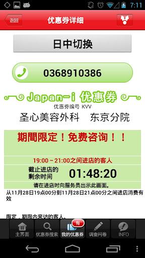 【免費旅遊App】Japan-i優惠-APP點子