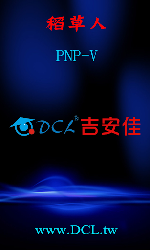 PNP-V 稻草人 DCL 吉安佳 網路攝影機 ipcam
