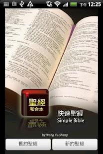 聖經 - 快速聖經- screenshot thumbnail
