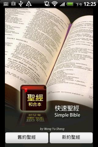 Bible - Simple Bible (TR) - screenshot