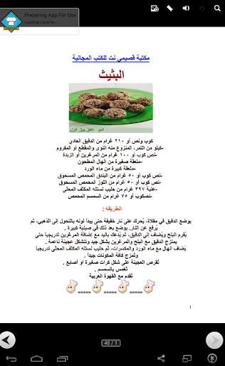 حلويات لرمضان - القصيمى