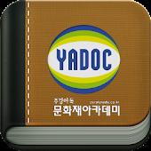 스마트 주경야독 - 문화재아카데미 (yadoc)
