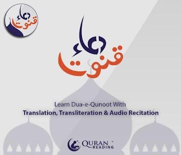 Dua-e-Qunoot - screenshot thumbnail