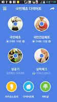 Screenshot of 국민체조 다이어트 - 국민건강체조