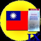 Taiwan Receipt LotterytoIX