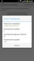 Screenshot of Билеты ПДД 2015 (РФ, кат. АБ)