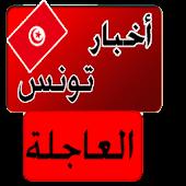 أخبار تونس العاجلة خبر عاجل