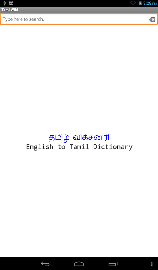 English Tamil Dictionary- screenshot
