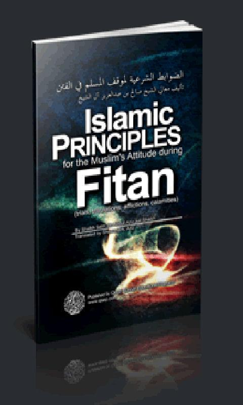 Islamic Principles - Fitan - screenshot