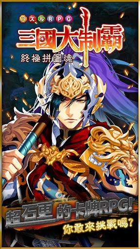 三國大制霸:超「石更」的卡牌RPG