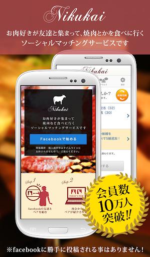 肉会 - ソーシャル焼肉会マッチング