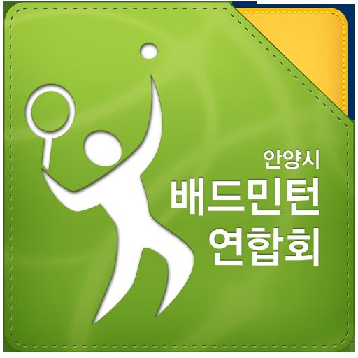 배드민턴 연합회(안양시) app (apk) free download for Android/PC/Windows