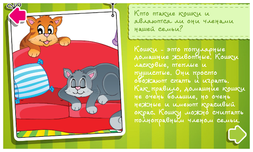 Кошки в ответах и играх|玩教育App免費|玩APPs
