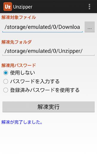 Unzipper - Zipファイル解凍専用アプリ