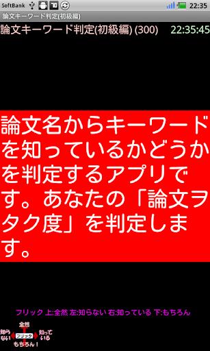 論文キーワード判定初級編 I-Scover