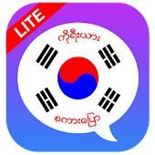 Basic Korean Speaking ( Lite )