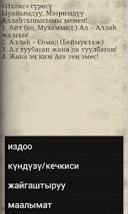 Куран Кыргыз kyrgyz