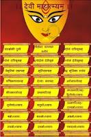 Screenshot of Durga Saptashati