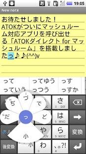 ATOK N-04C専用モジュール- screenshot thumbnail
