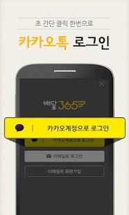 배달365 (할인율, 적립율 1위!) - screenshot thumbnail