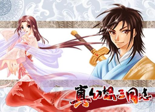 トゥルーファンタジー三 - 中国のゲーム