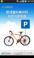 Screenshot of Hyundai Elevator Bike Parking